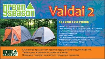 Палатка туристическая (двухместная) Green Season Valdai 2