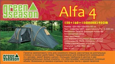 Палатка туристическая (четырёхместная) Green Season Alfa 4