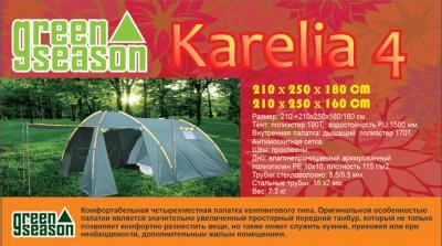 Палатка туристическая (четырёхместная) Green Season Karelia 4