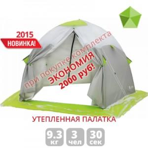 Палатка зимняя утепленная