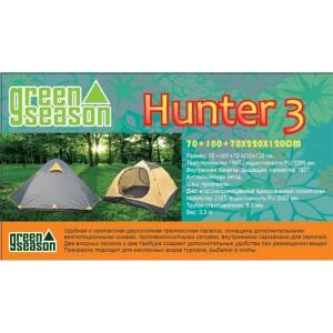 Палатка туристическая (трёхместная) Green Season Hunter 3