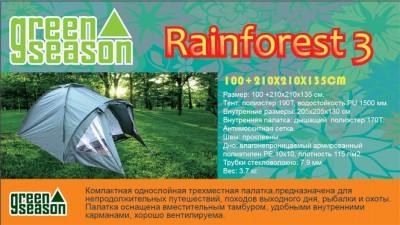 Палатка туристическая (трёхместная) Green Season Rainforest 3