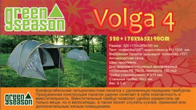 Палатка туристическая (четырёхместная) Green Season Volga 4